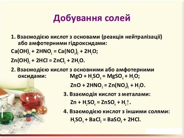 Добування солей •5. Взаємодія кислотних оксидів з основними або амфотерними: N2O5 + CuO = Cu(NO3)2; SO3 + ZnO = ZnSO4. 6. ...