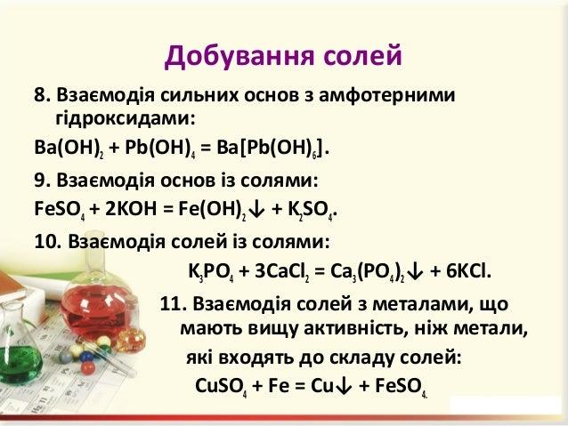 Добування солей 12. Взаємодія металів з неметалами: Zn + Cl2 = ZnCl2. 13. Термічний розклад солей: 2KNO3 = 2KNO2 + O2↑; 2K...