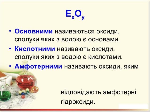 Назви оксидів В назвах оксидів спочатку називають елемент, після якого вказують римськими цифрами (без відступу) у дужках ...