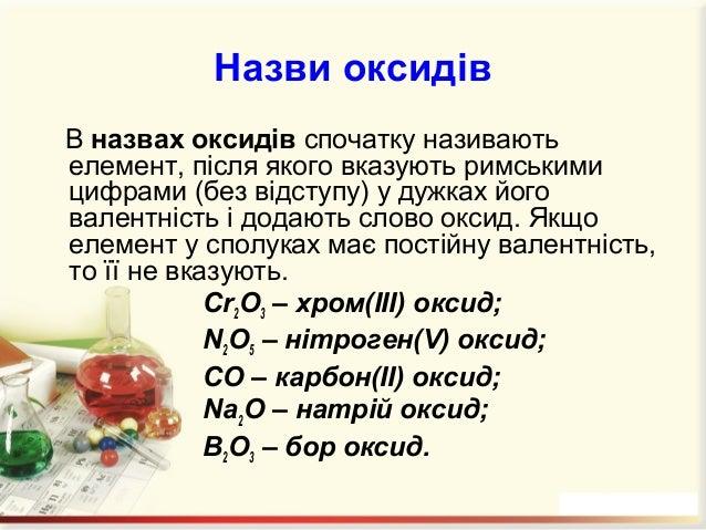 Хімічні властивості оксидів ОКСИДИ МехОy; ExOy + H2O = гідроксиди або кислоти відповідно + МехОy або + ExOy = солі; + амфо...