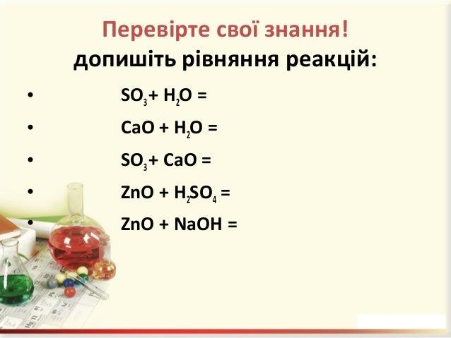 Добування оксидів: 1. Безпосереднє сполучення простої речовини з киснем (за різних умов): С + О2 = СО2; 4K + O2 = 2K2O. 2....