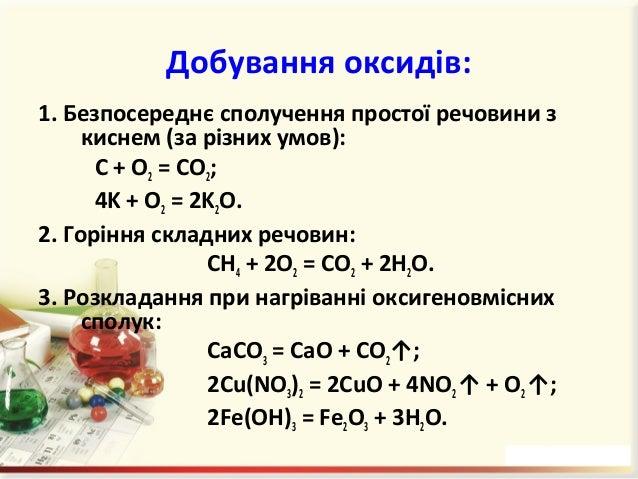 Кислоти – це складні речовини, що містять атоми Гідрогену, здатні заміщуватися на метал, та кислотний залишок За вмістом О...