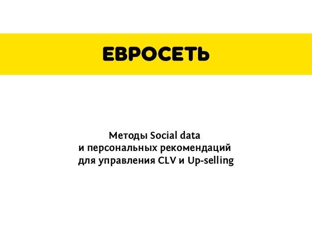 Методы Social data и персональных рекомендаций для управления CLV и Up-selling