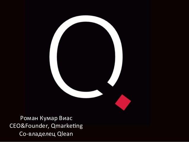 Роман  Кумар  Виас   CEO&Founder,  Qmarke=ng   Со-‐владелец  Qlean