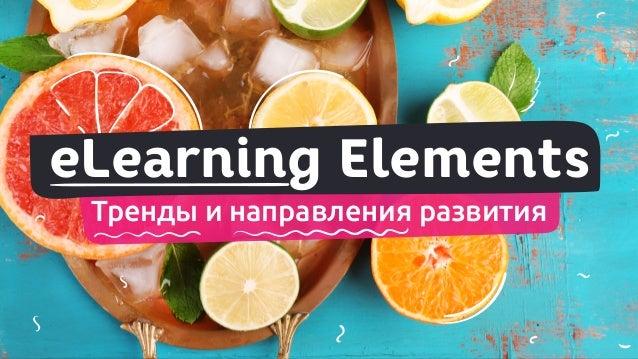 eLearning Elements Тренды и направления развития