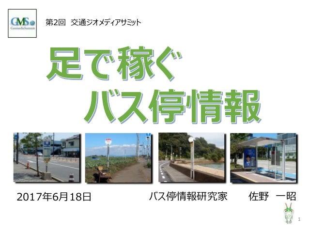 1 バス停情報研究家 佐野 一昭 第2回 交通ジオメディアサミット 2017年6月18日