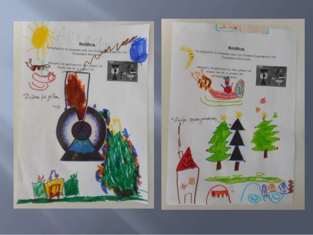 ΑΞΙΟΛΟΓΗΣΗ Τα παιδιά εξοικειώθηκαν με την τέχνη και γνώρισαν τη ζωή και το έργο μεγάλων ζωγράφων Καλλιέργησαν την αίσθησ...