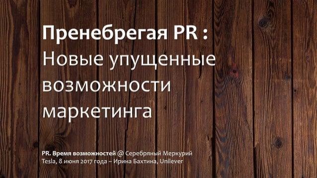 Пренебрегая PR: новые упущенные возможности в маркетинге (Серебряный Меркурий 2017)