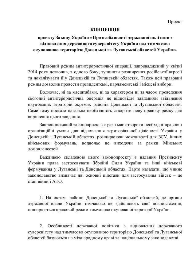 Законопроект о деоккупации Донбасса представят иностранным партнерам Украины, - Порошенко - Цензор.НЕТ 3498