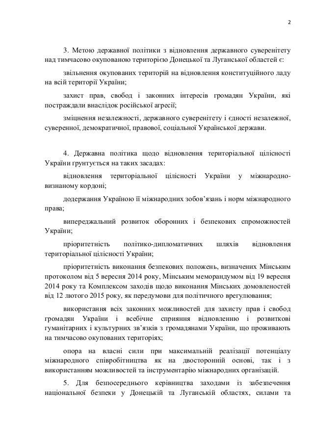Законопроект о деоккупации Донбасса будет вынесен на обсуждение общественности, - Герасимов - Цензор.НЕТ 7475