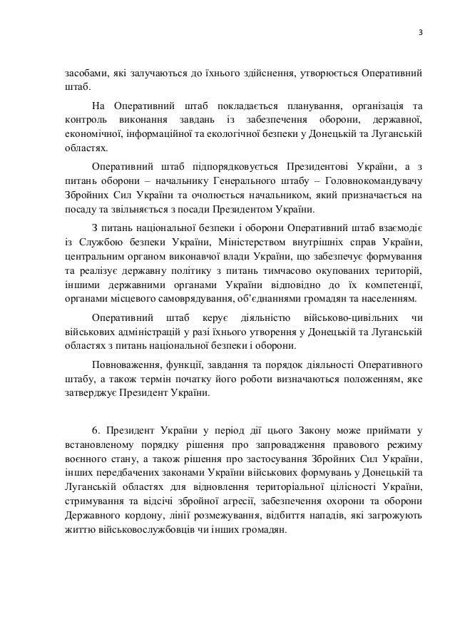 Законопроект о деоккупации Донбасса будет вынесен на обсуждение общественности, - Герасимов - Цензор.НЕТ 15