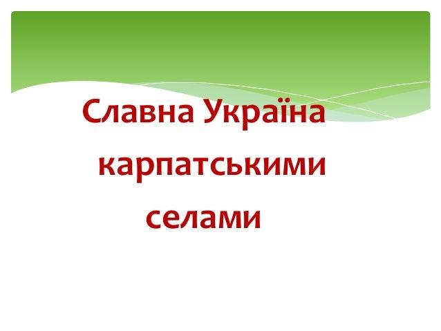 Славна Україна карпатськими селами