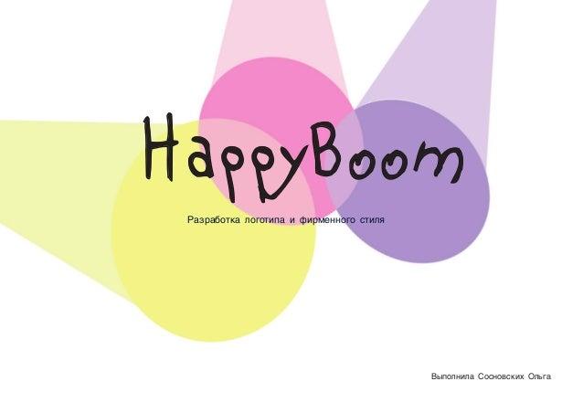 Выполнила Сосновских Ольга Разработка логотипа и фирменного стиля HappyBoom