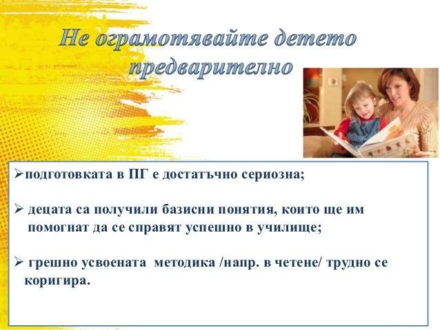 подготовката в ПГ е достатъчно сериозна;  децата са получили базисни понятия, които ще им помогнат да се справят успешно...