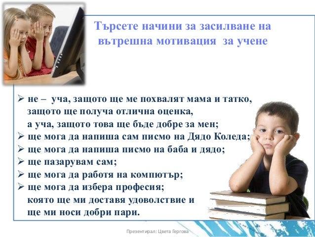 Отделяйте всеки ден време /дори само 5-10 минути/, посветени на вашия малък Питко Любопитко; Презентирал: Цвета Гергова