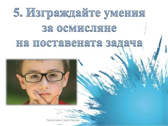 Презентирал: Цвета Гергова