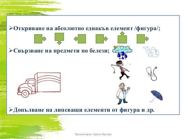 Усъвършенствайте уменията за слушане /четене/ с разбиране и след прочетена приказка, гледан филм нека децата отговарят на...
