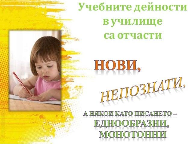 Учебните дейности вучилище саотчасти