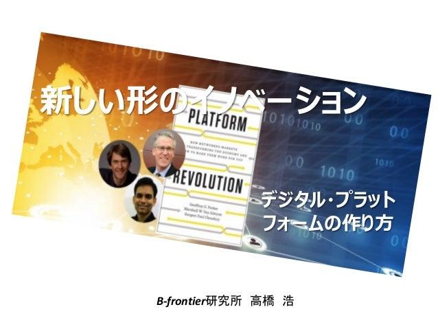 デジタル・プラット フォームの作り方 B-frontier研究所 高橋 浩 新しい形のイノベーション
