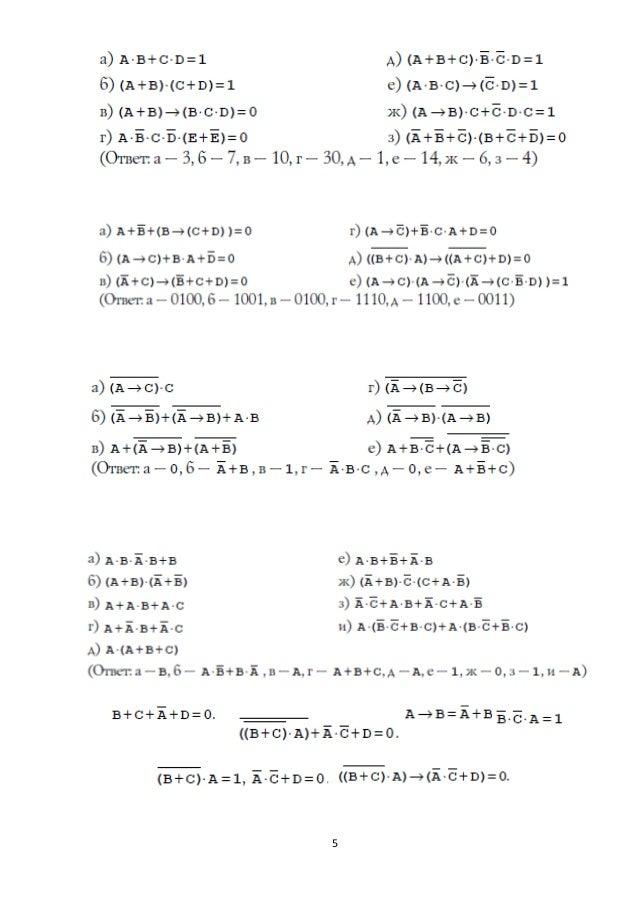 Решения задач математической логике методички с решениями задач по сопромату