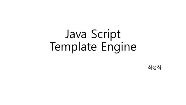 Java Script Template Engine 최성식