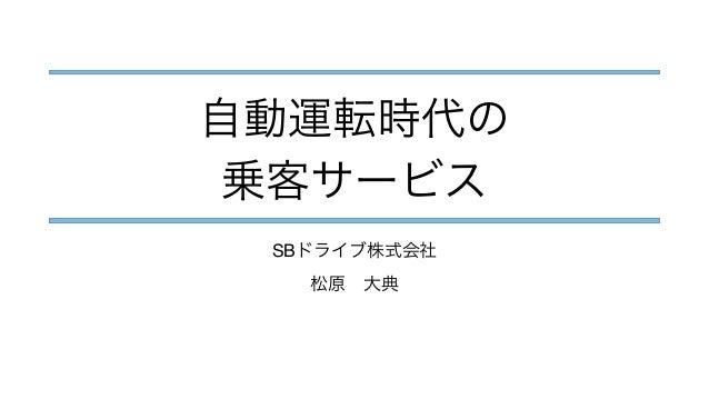 自動運転時代の 乗客サービス SBドライブ株式会社 松原 大典