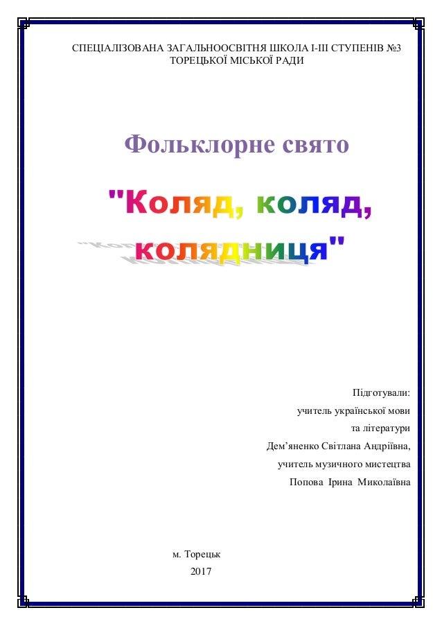 СПЕЦІАЛІЗОВАНА ЗАГАЛЬНООСВІТНЯ ШКОЛА І-ІІІ СТУПЕНІВ №3 ТОРЕЦЬКОЇ МІСЬКОЇ РАДИ Фольклорне свято Підготували: учитель україн...
