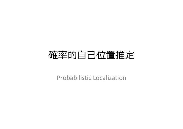 確率率率的⾃自⼰己位置推定 Probabilis)c  Localiza)on