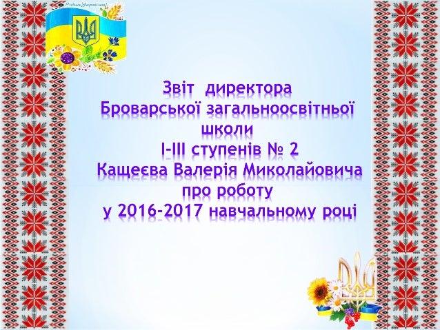 У 2016-2017 навчальному році у школі навчалося 1401 учень (серед них діти з Донецької та Луганської областей – 31 чол.), з...