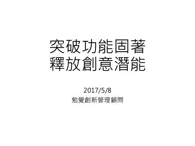 突破功能固著 釋放創意潛能 2017/5/8 勉覺創新管理顧問