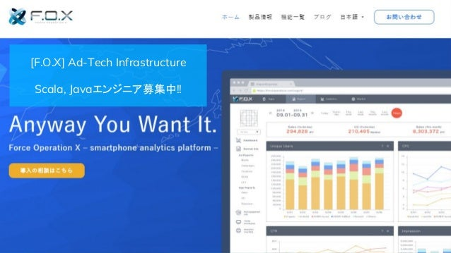 [F.O.X] Ad-Tech Infrastructure Scala, Javaエンジニア募集中!!