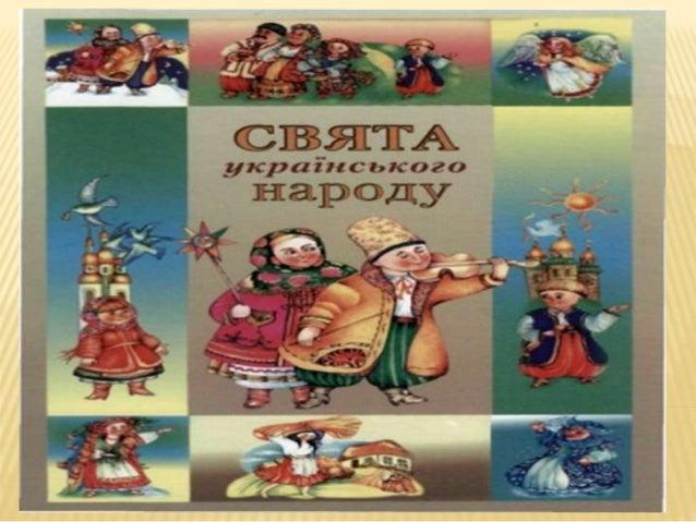 НОВИЙ РІК • Новий рік – одне з найдавніших і найпопулярніших календарних свят. Це, мабуть, єдина подія, яку протягом столі...