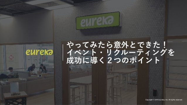 Copyright © 2009-2016 eureka, Inc. All rights reserved.