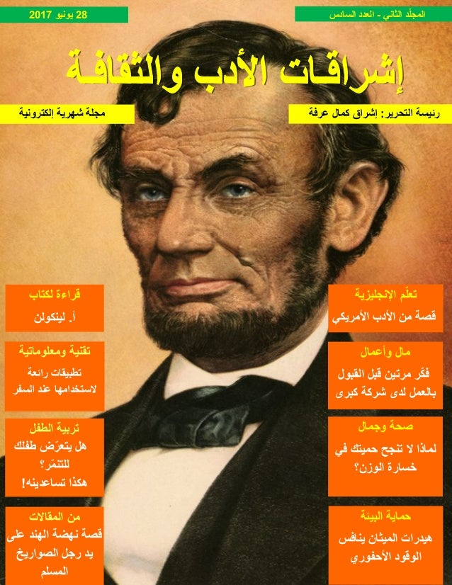 87600fa79 مجلة إشراقات الأدب والثقافة المجلد الثاني العدد السادس