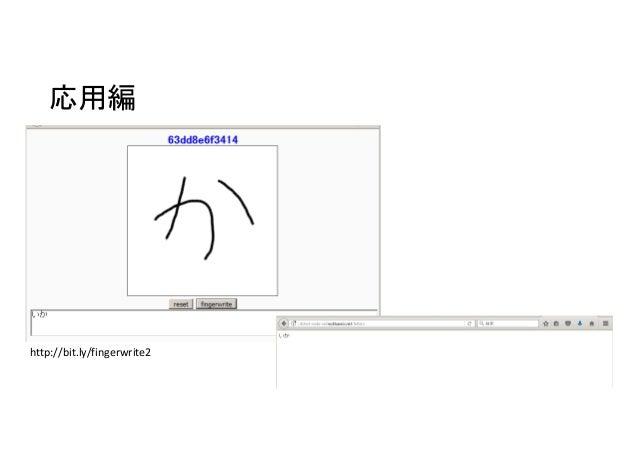 応用編 http://bit.ly/fingerwrite2