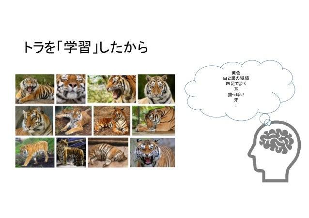 トラを「学習」したから 黄色 白と黒の縦縞 四足で歩く 耳 猫っぽい 牙 :