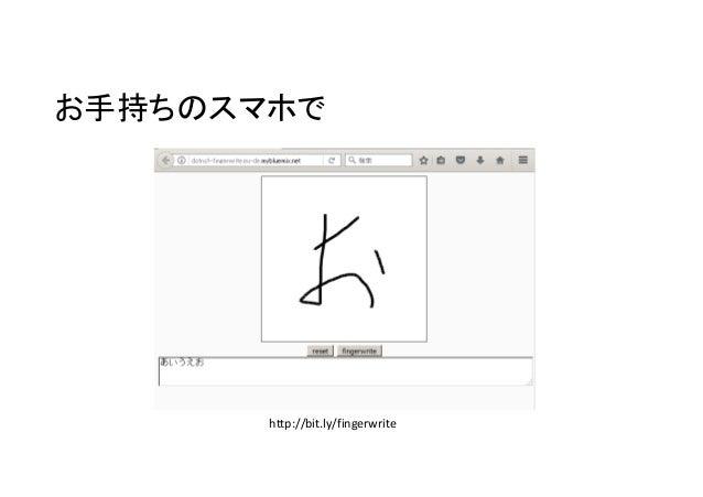 お手持ちのスマホで http://bit.ly/fingerwrite