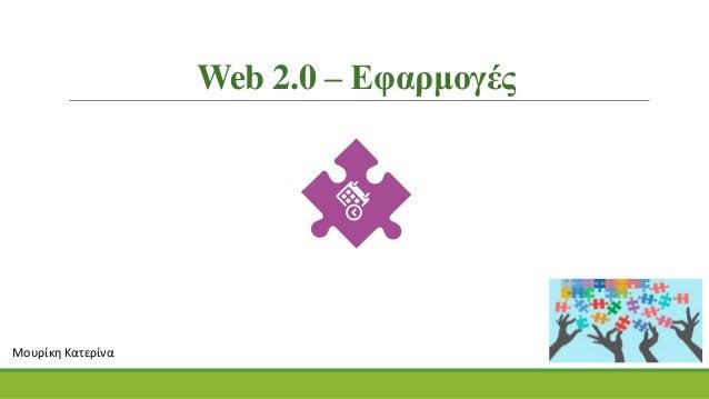 Web 2.0 – Εφαρμογές Μουρίκη Κατερίνα