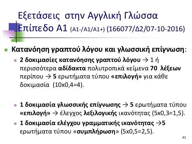 Διδασκαλία αγγλικής γλώσσας στην υποχρεωτική εκπαίδευση 096494b4163