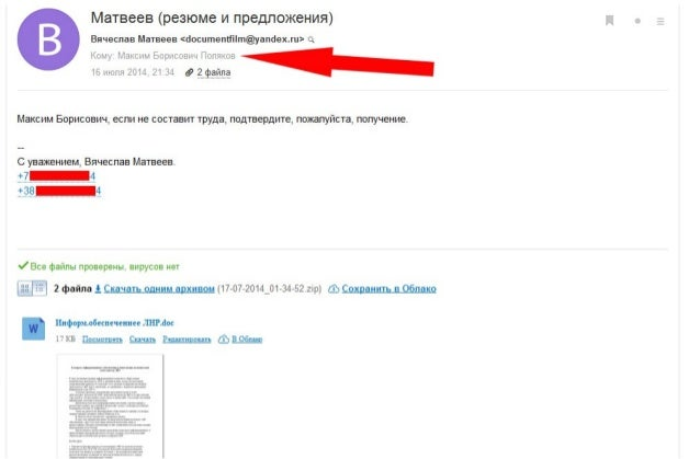 Матвеев подает резюме «Полярнику»