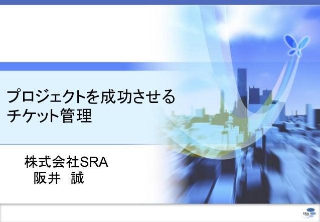 プロジェクトを成功させる チケット管理 株式会社SRA 阪井 誠