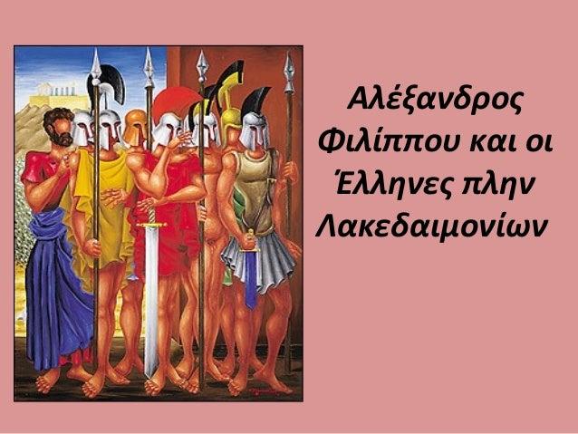 Αποτέλεσμα εικόνας για πλην Λακεδαιμονίων