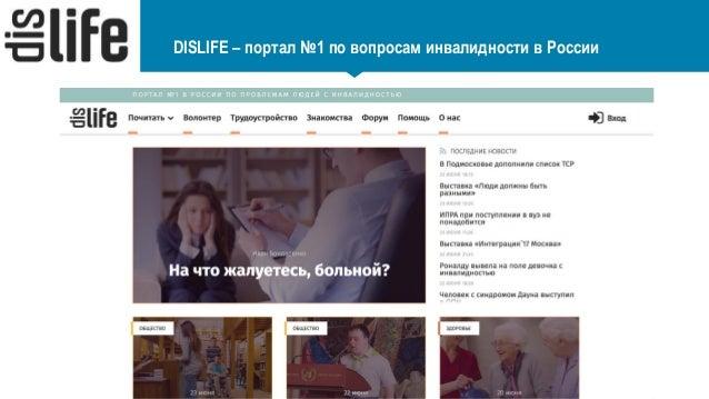 Портал №1 В России по вопросам инвалидности DISLIFE – портал №1 по вопросам инвалидности в России
