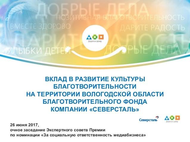 26 июня 2017, очное заседание Экспертного совета Премии по номинации «За социальную ответственность медиабизнеса» ВКЛАД В ...