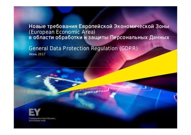 Новые требования Европейской Экономической Зоны (European Economic Area) в области обработки и защиты Персональных Данных ...