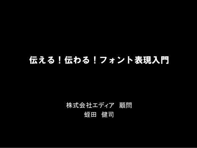 伝える!伝わる!フォント表現入門 株式会社エディア 顧問 蛭田 健司