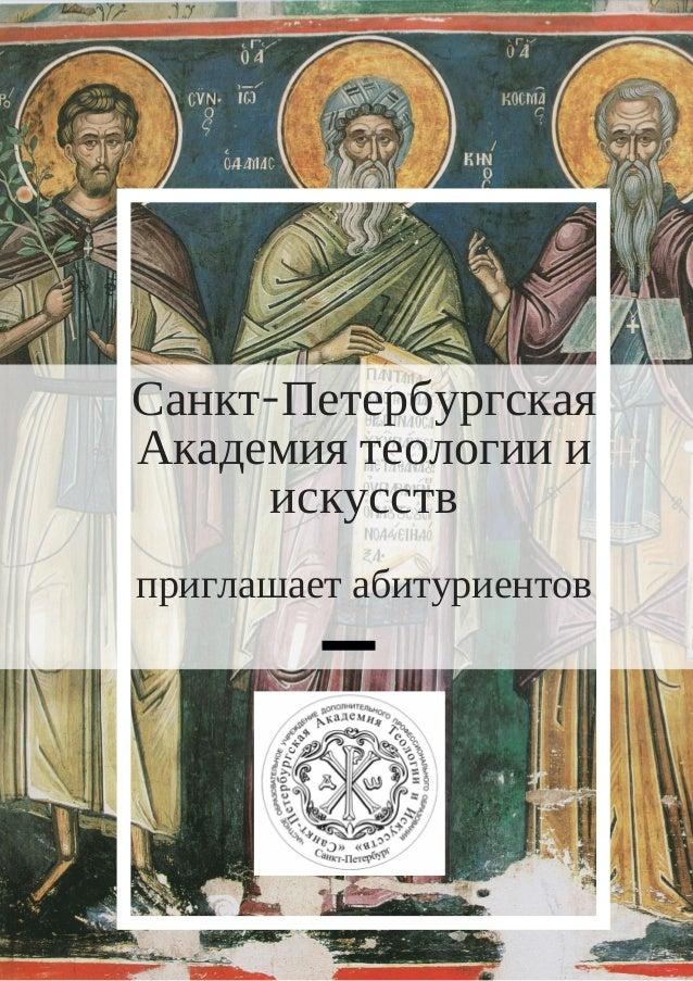 Санкт-Петербургская Академия теологии и искусств приглашает абитуриентов