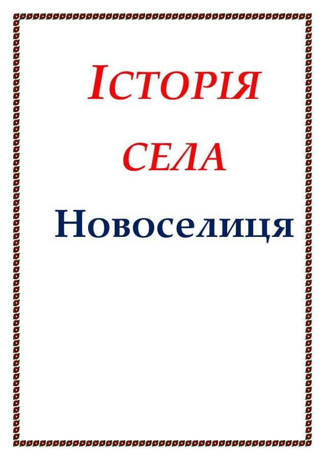 ІСТОРІЯ СЕЛА Новоселиця
