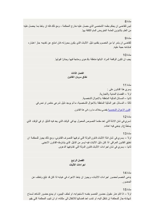 قانون الاثبات العراقي Slide 2