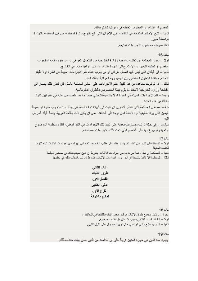قانون الاثبات العراقي Slide 3